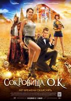 sokrovishha-ok-mini